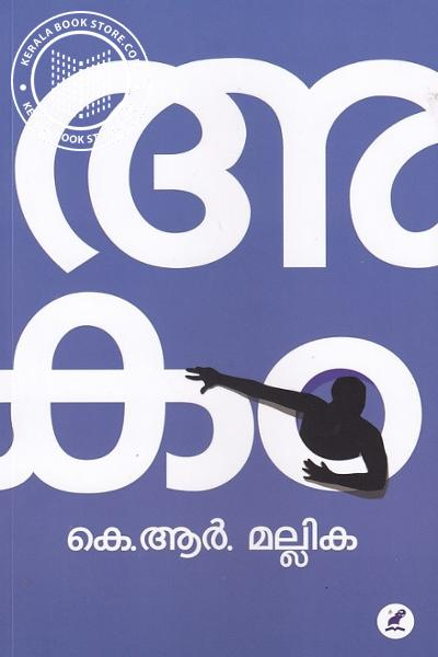 Cover Image of Book അകം