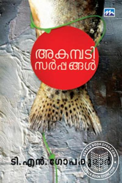 Cover Image of Book Akambadi Sarppangal