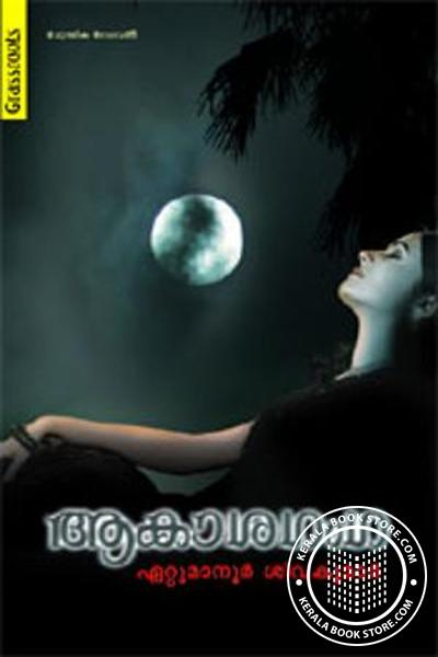Cover Image of Book Akasaganga