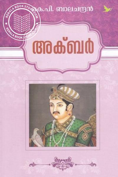 Cover Image of Book അക്‌ബർ