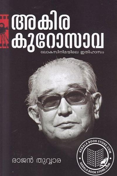 Cover Image of Book അകിര കുറോസാവ
