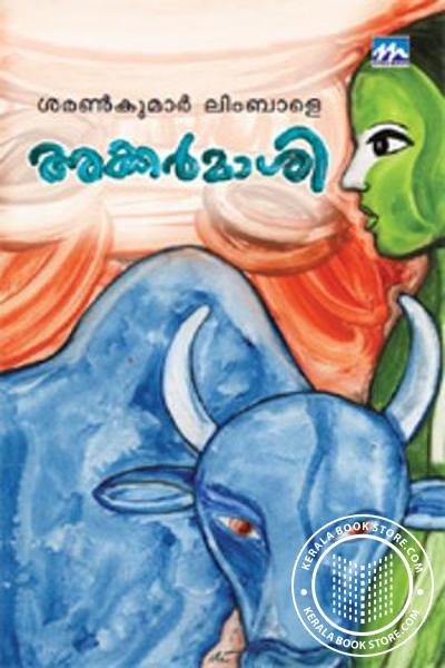 Cover Image of Book Akkarmashi