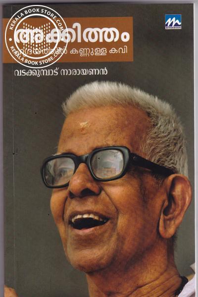Cover Image of Book അക്കിത്തം ഹൃദയത്തില് കണ്ണുള്ള കവി