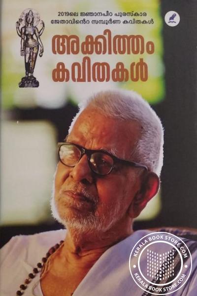 Cover Image of Book അക്കിത്തം കവിതകള് സമ്പൂര്ണ്ണം