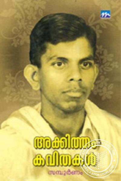 Cover Image of Book Akkiththam Kavithakal Sampoornam