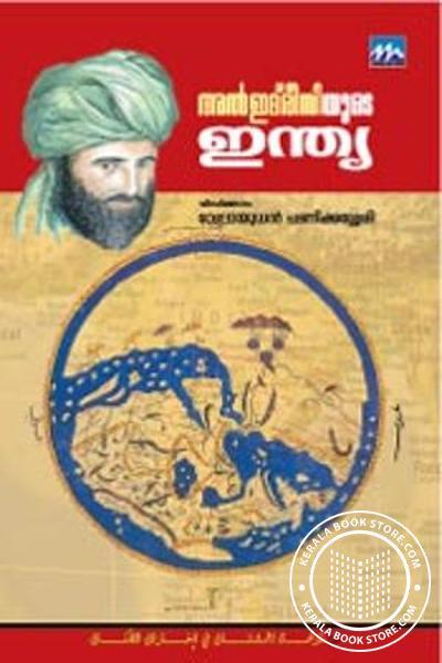 Cover Image of Book അല് ഇദ്രീസിയുടെ ഇന്ത്യ