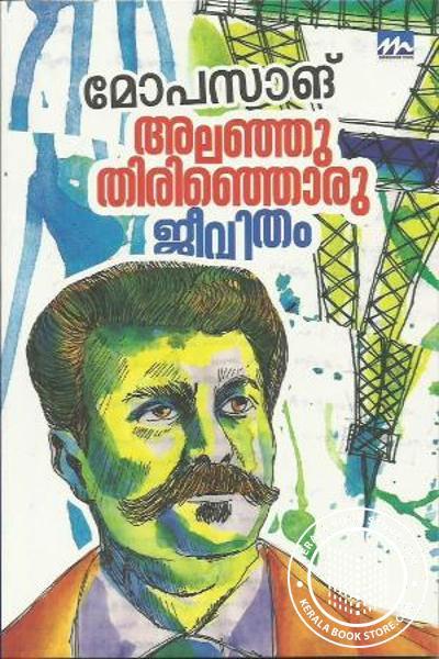 Cover Image of Book Alanjuthirinjoru Jeevitham Mopasang
