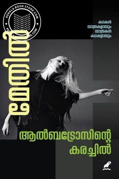 Cover Image of Book Albatrossinte Karachil
