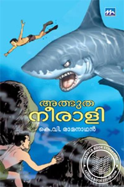 Cover Image of Book Albhuthaneerali