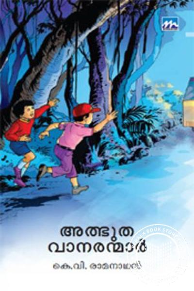 Cover Image of Book Albhuthavanaranmar