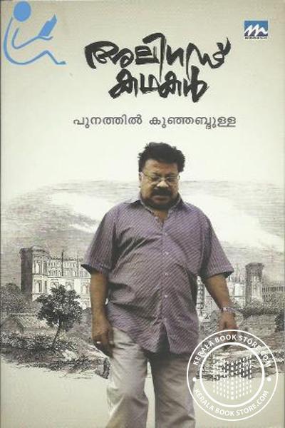 Cover Image of Book അലിഗഢ് കഥകള്