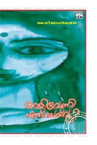 Cover Image of Book Aliveni Enthu Cheyvoo