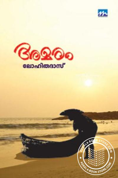 Cover Image of Book അമരം