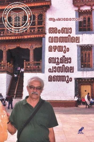 Cover Image of Book അംബാ വനത്തിലെ മഴയും ബൂമ്ലാ പാസിലെ മഞ്ഞും