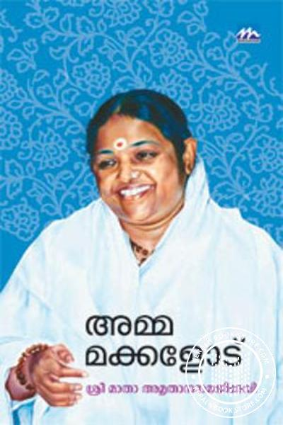 Cover Image of Book Amma Makkalodu