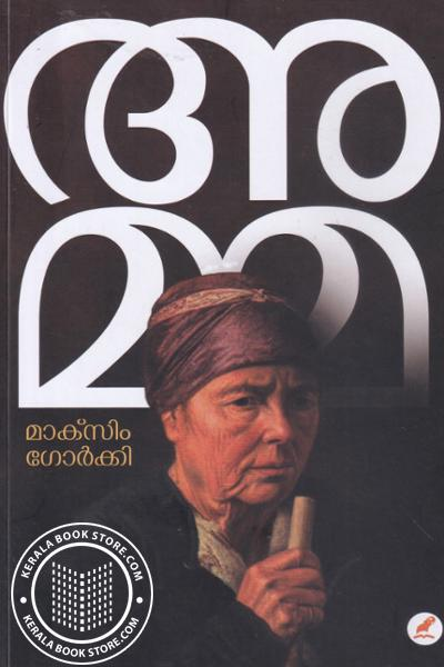 Image of Book അമ്മ -മാക്സിം ഗോര്ക്കി