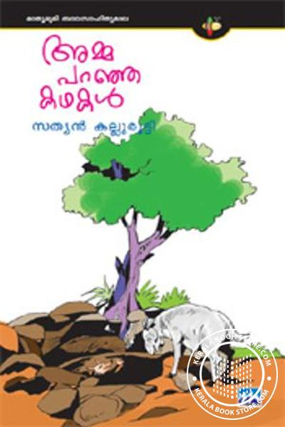 Cover Image of Book Amma Paranja Kadhakal