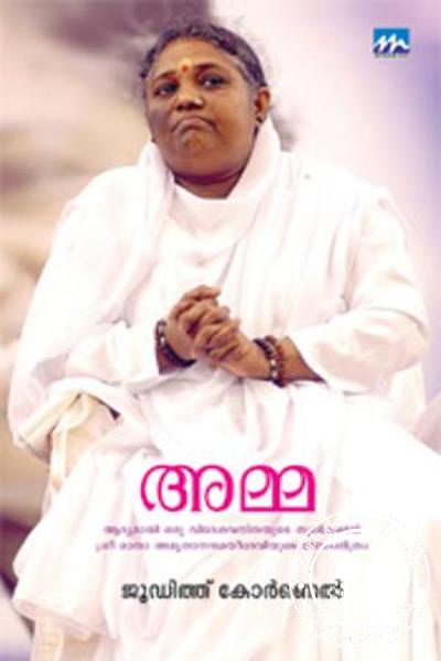 Cover Image of Book Amma