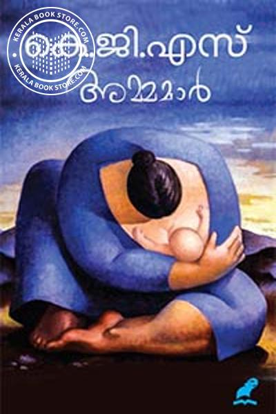 Cover Image of Book Ammamar