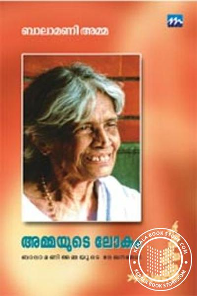 Cover Image of Book Ammayude Lokam