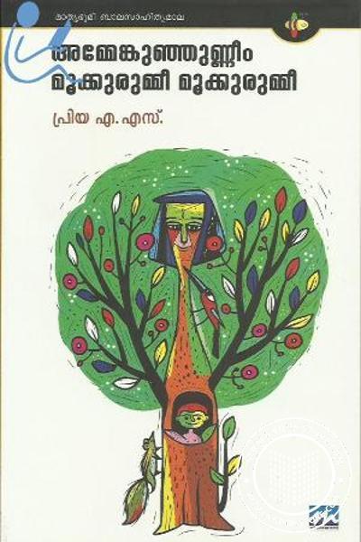 Cover Image of Book Ammemkunjunneem Mookkurumi Mookkurumi