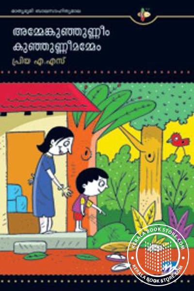 Cover Image of Book അമ്മേംകുഞ്ഞുണ്ണീം കുഞ്ഞുണ്ണീംമമ്മേം