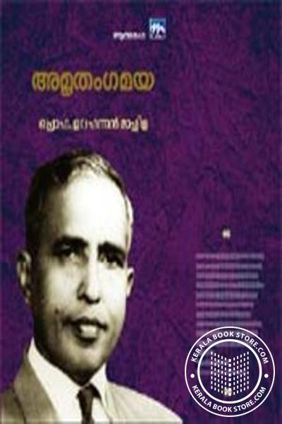 Cover Image of Book Amrithamgamaya