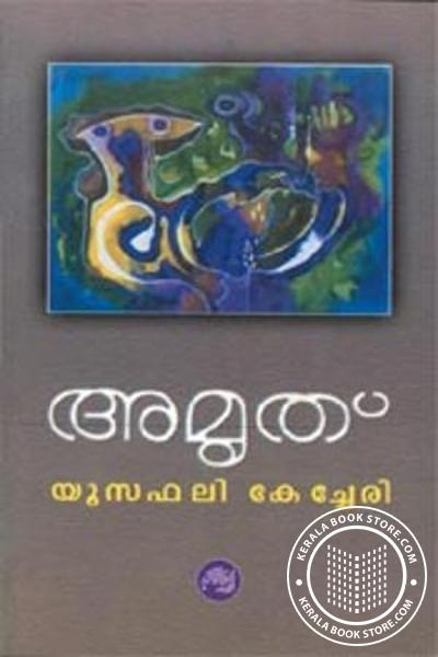 Cover Image of Book അമൃത്‌