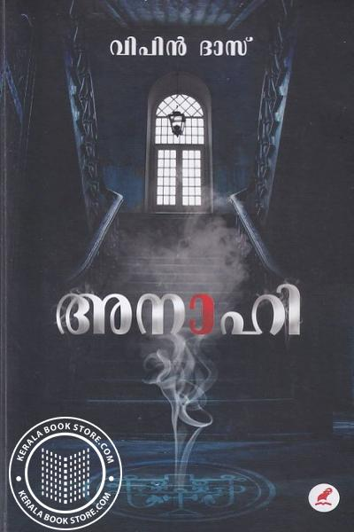Cover Image of Book അനാഹി