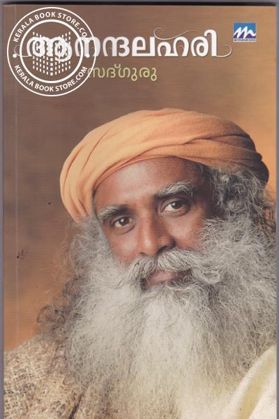 Cover Image of Book Anandalahari