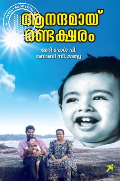 Cover Image of Book Anandamay Randaksharam