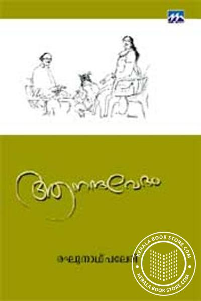 Cover Image of Book Anandavedam