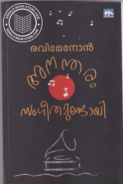 Cover Image of Book അനന്തരം സംഗീതമുണ്ടായി