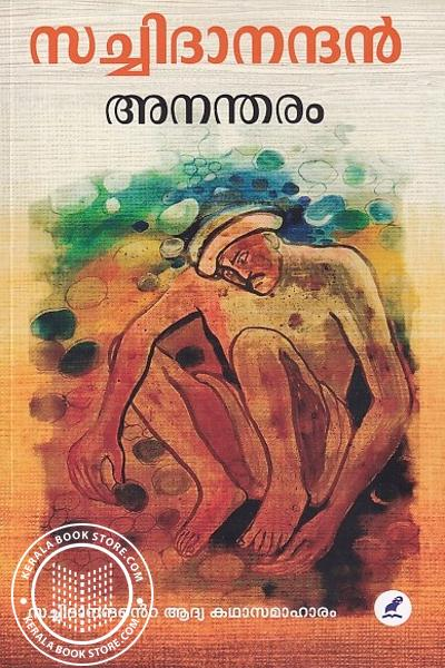 Cover Image of Book അനന്തരം