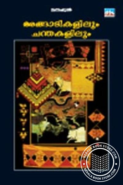 Cover Image of Book Angadikalilum Chanthakalilum