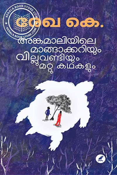 Cover Image of Book അങ്കമാലിയിലെ മാങ്ങാക്കറിയും വില്ലുവണ്ടിയും മറ്റു കഥകളും