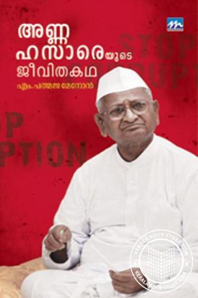 Cover Image of Book Anna Hazareyude Jeevitha Katha