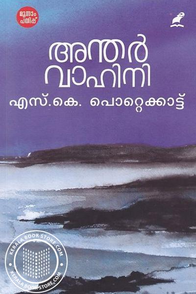 Cover Image of Book Antharvahini