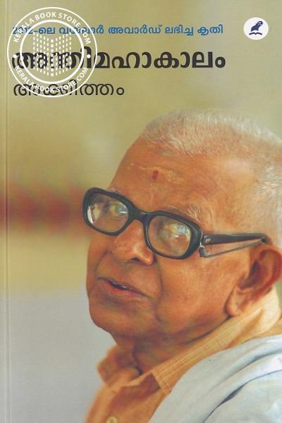 Cover Image of Book അന്തിമഹാകാലം