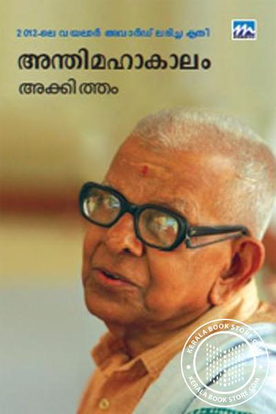 Image of Book Anthimahakalam