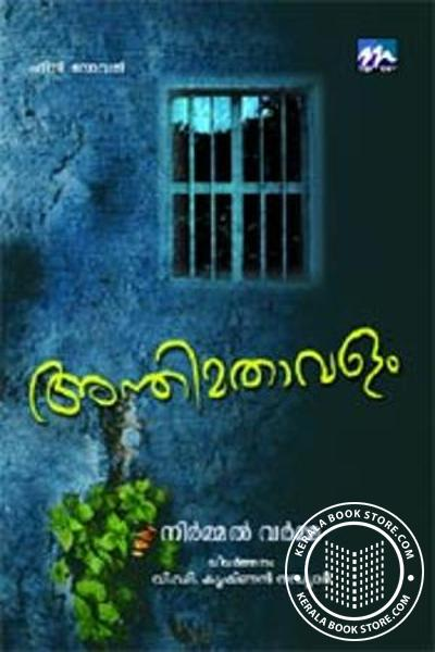 Image of Book Anthimathavalam