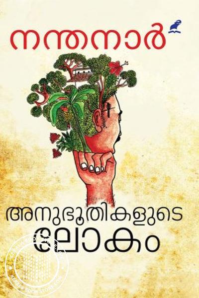 Cover Image of Book അനുഭൂതികളുടെ ലോകം