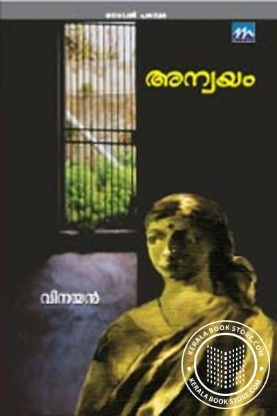 Cover Image of Book Anwayam
