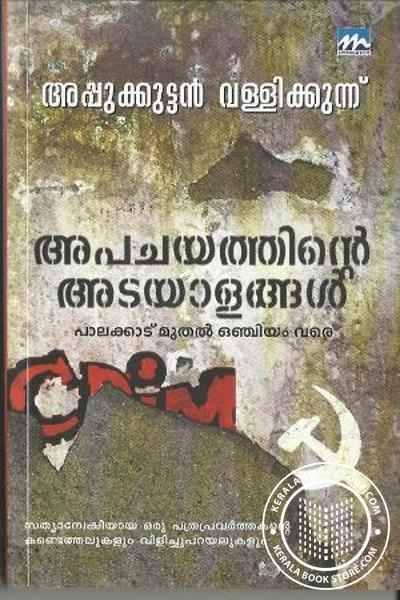 Cover Image of Book Apachayathinte Adayaalangal Palakkadu Muthal Onjiyam Vare