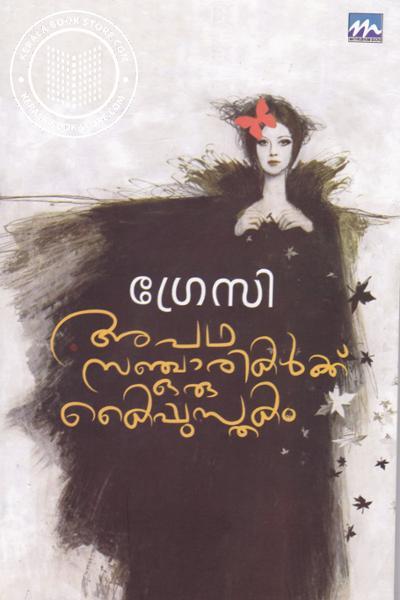 Cover Image of Book അപഥ സഞ്ചാരികള്ക്ക് ഒരു കൈപ്പുസ്തകം
