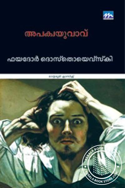 Image of Book Apakwayuvavu