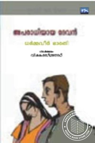 Cover Image of Book Aparadhiyaya Devan