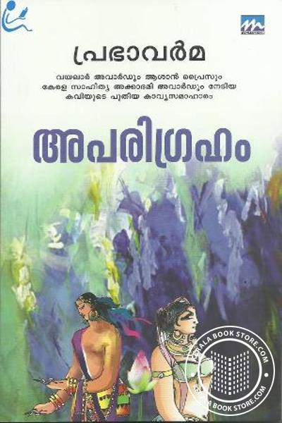 Cover Image of Book Aparigraham