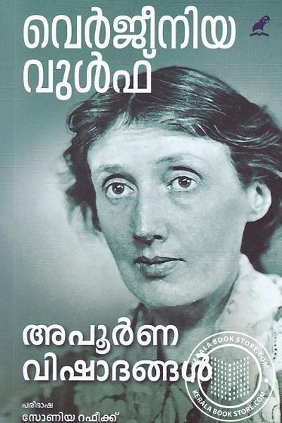 Cover Image of Book Apoorna Vishadangal Mathrubhum
