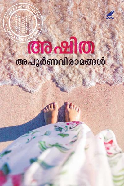 Cover Image of Book Apoornaviramangal